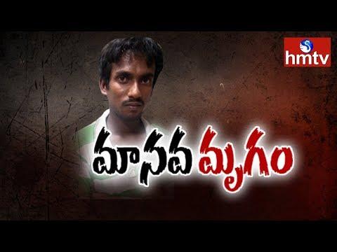 నిందితుడు ప్రవీణ్ను అదుపులోకి తీసుకున్న పోలీసులు  Warangal  Telugu News  hmtv