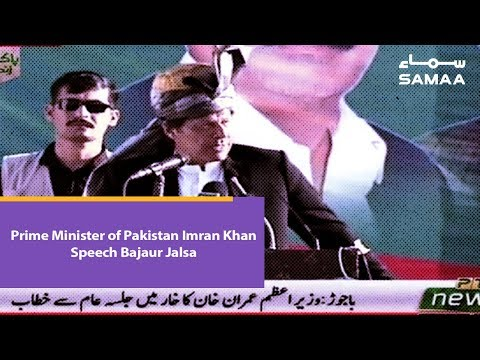 Prime Minister of Pakistan Imran Khan Speech Bajaur Jalsa | 15 March 2019