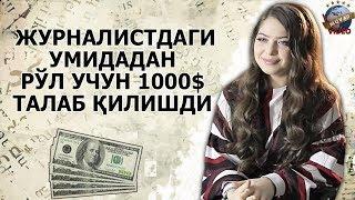 Madina Nigmatullayeva    Jurnalistdagi Umidadan Rol Uchun 1000 Talab Qilishdi