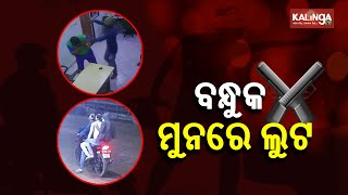 Miscreants Looted Lakhs Of Rupees At Gun Point From Petrol Pump In Cuttack    KalingaTV