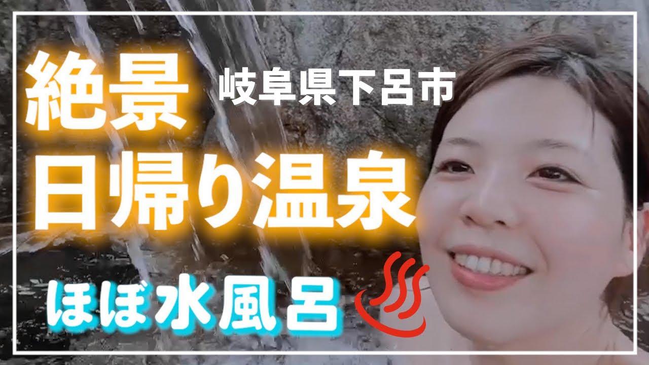 【女ひとり旅&日帰り温泉】岐阜県下呂市サウナのような源泉露天風呂で絶景を独り占め♬