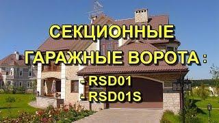 Ворота гаражные секционные во Владивостоке(, 2015-09-17T03:49:17.000Z)