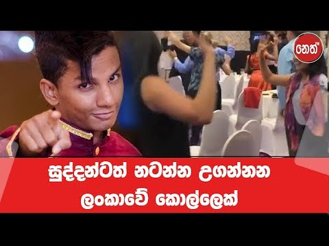 sri lanka boy teach for forieng how to dance