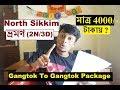 সবচেয়ে কম খরচে North Sikkim🔥🔥ভ্রমণ   Cheapest North Sikkim Tour Plan  Gangtok to Gangtok package