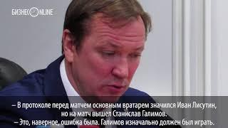 Петерис Скудра  «Мы помнили неприятное поражение от «Ак Барса» дома»