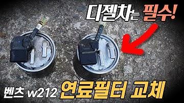 벤츠 w212 연료필터 교환 방법 [카토크]