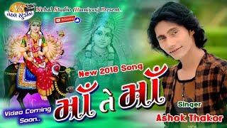 Maa Te maa..ll Ashok Thakor ll New 2018 Song ll (Nehal Studio)