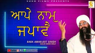 ਆਪੇ ਨਾਮੁ ਜਪਾਵੈ | Baba Amarjeet Singh JI Galib Khurd Wale | Sukh Films