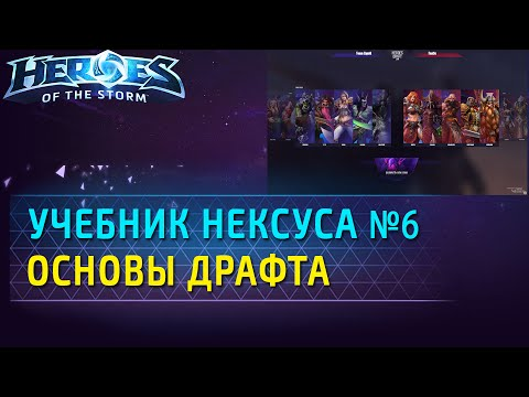 видео: Учебник Нексуса №6: основы драфта. Гайд по heroes of the storm