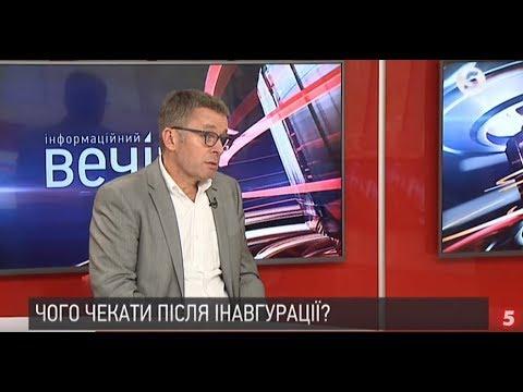 Діяльність Гонтаревої; Інвестиційна привабливість України | Іван Міклош | Інфовечір