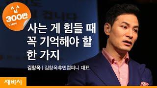 (Kor, Eng) 세바시 603회 당신도 결국 알게 될 겁니다 | 김창옥 김창옥휴먼컴퍼니 대표