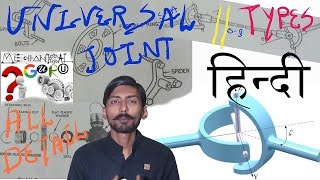 [HINDI] UNIVERSAL JOINT | HOOKE`S JOINT | TYPES OF UNIVERSAL JOINT | CONSTANT VELOCITY JOINT|BASICS