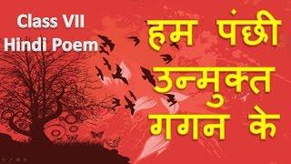 Hum Panchhi Unmukt Gagan Ke (हम पंछी उन्मुक्त गगन के) Class VII Hindi Poem