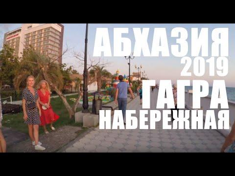 АБХАЗИЯ 2019. ГАГРА. ПРОГУЛКА ПО НАБЕРЕЖНОЙ