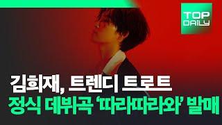 김희재, 트렌디 트로트 정식 데뷔곡 '따라따라와' 발매…