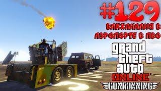 вакханалия в аэропорте с ПВО (Трейлер ПВО) - Grand Theft Auto Online #129 Gunrunning (ОБНОВЛЕНИЕ)