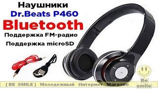 Видеообзор на беспроводные Bluetooth Наушники P460(, 2017-01-09T21:42:20.000Z)