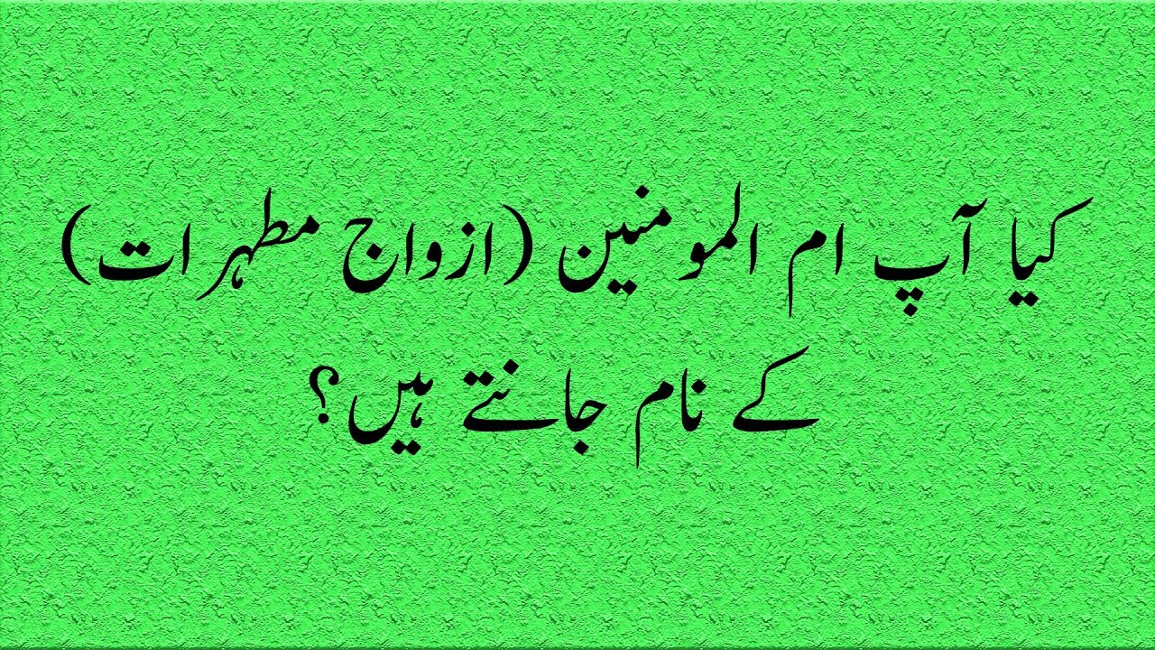 Names of Hazrat Muhammad SAW wives | Hazrat Muhammad S A W Wives Names in  Urdu, 2017