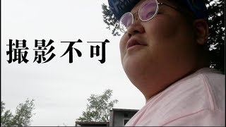 【撮影不可】 北海道に撮影にきたけど台風の影響でこんなことになるとは。。。