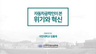 2020 한국자동차공학회 춘계학술대회 - 특별강연1 자…