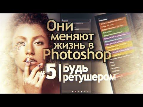 Экшены изменят вашу Жизнь в Фотошопе. Как записать свой Action в Photoshop | Будь Ретушером #5