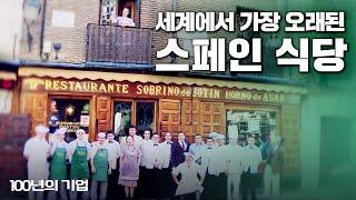 [100년의 기업]  세계 최장수 레스토랑. 286년 …