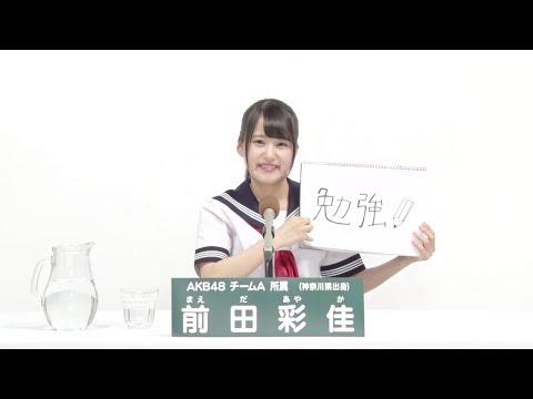 AKB48 Team A  前田 彩佳 (AYAKA MAEDA)