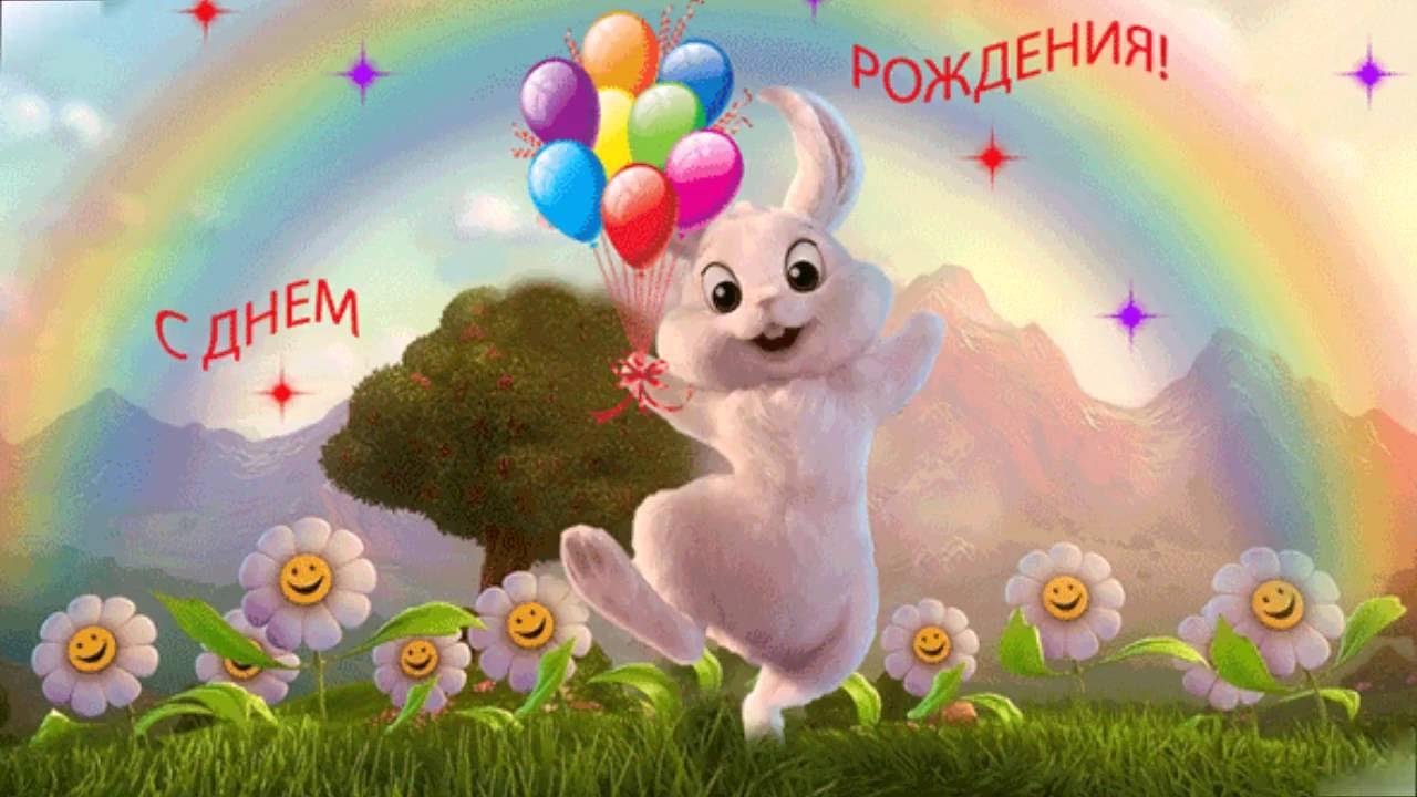 Музыкальное с картинками поздравление на день рождение 14