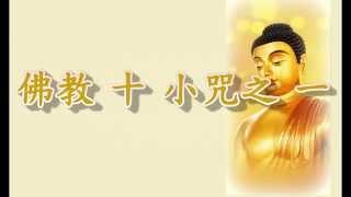 聖無量壽决定光明王如來陀羅尼 --- 長命百歲-- 助修行早成佛