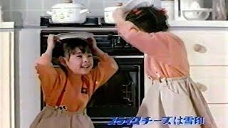 1993年ごろの雪印のとろけるスライスチーズのCMです。小さい子どもたち...
