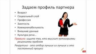 Хлебушкина Л.Уроки рекрутинга от 04.05.2017г.