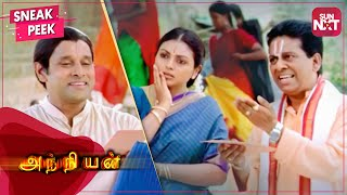 Ambis love letter goes to Nandini's parents🤣 | Anniyan | Best Comedy | Vikram | Vivek | SUN NXT