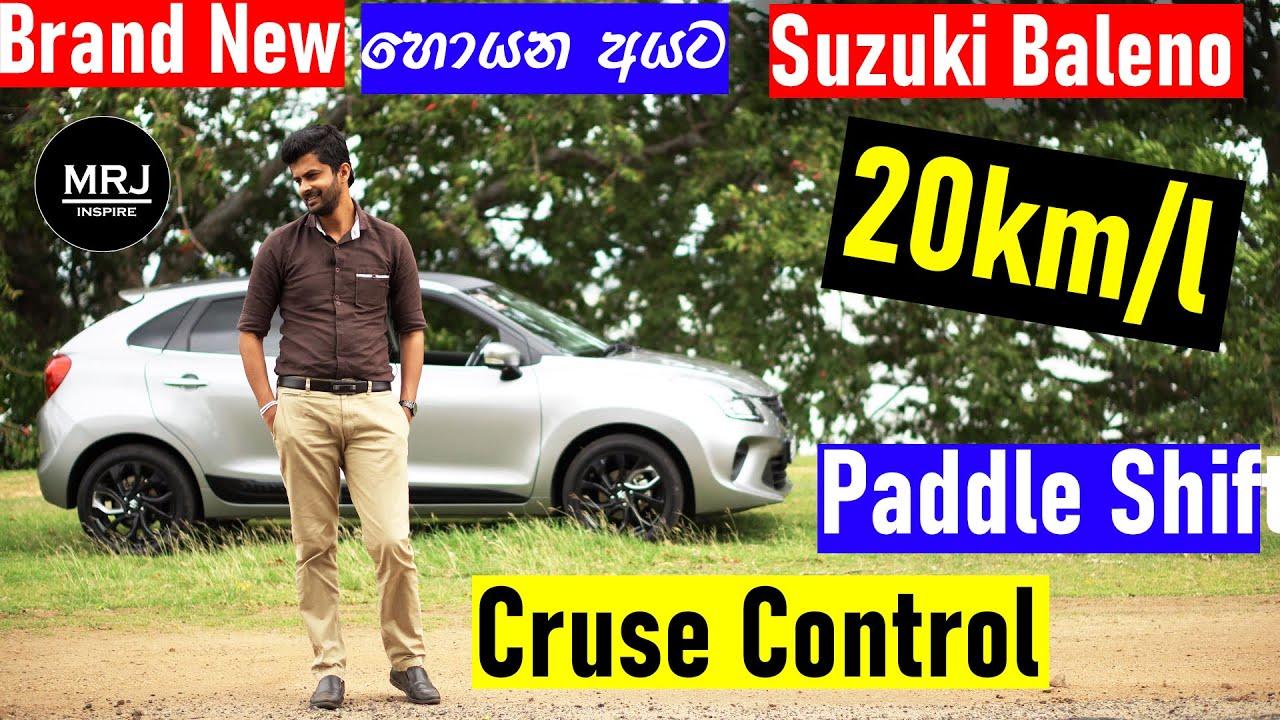 Suzuki Baleno (Vs Toyota Vitz) Sinhala Car Review, 20km/l, turbo Brand new Car,4k Record by MRJ