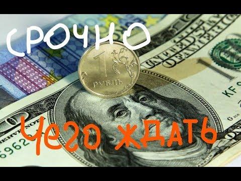 Что происходит с Рублём и Долларом, чего дальше ждать