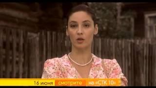 """Фильм """"Грех"""" 16 июня на """"СТК 10"""""""