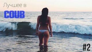 Лучшие приколы в coub/Best in the coub #2