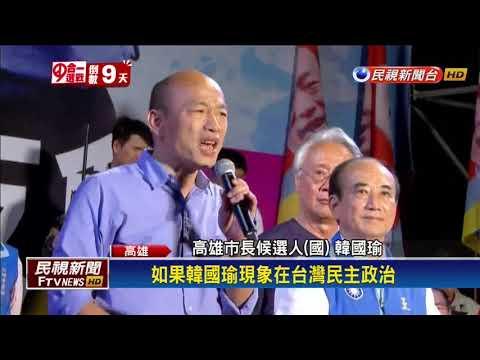 2018九合一-韓國瑜岡山造勢 嗆民進黨「不是高雄人的爸爸」-民視新聞