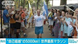 1カ月半走り続け・・・世界最長5000kmのマラソン大会(19/08/03)