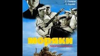 Моряки - фильм о Черноморском флоте