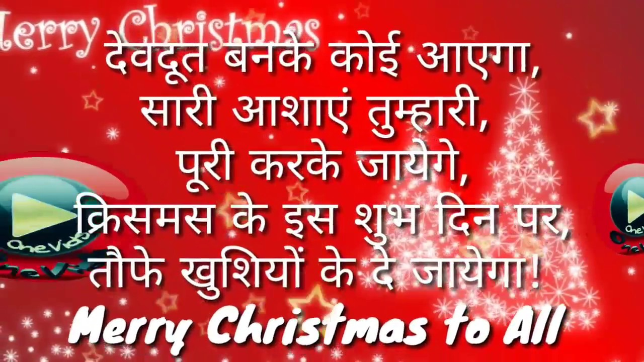 Merry Christmas Wishes Video 2017