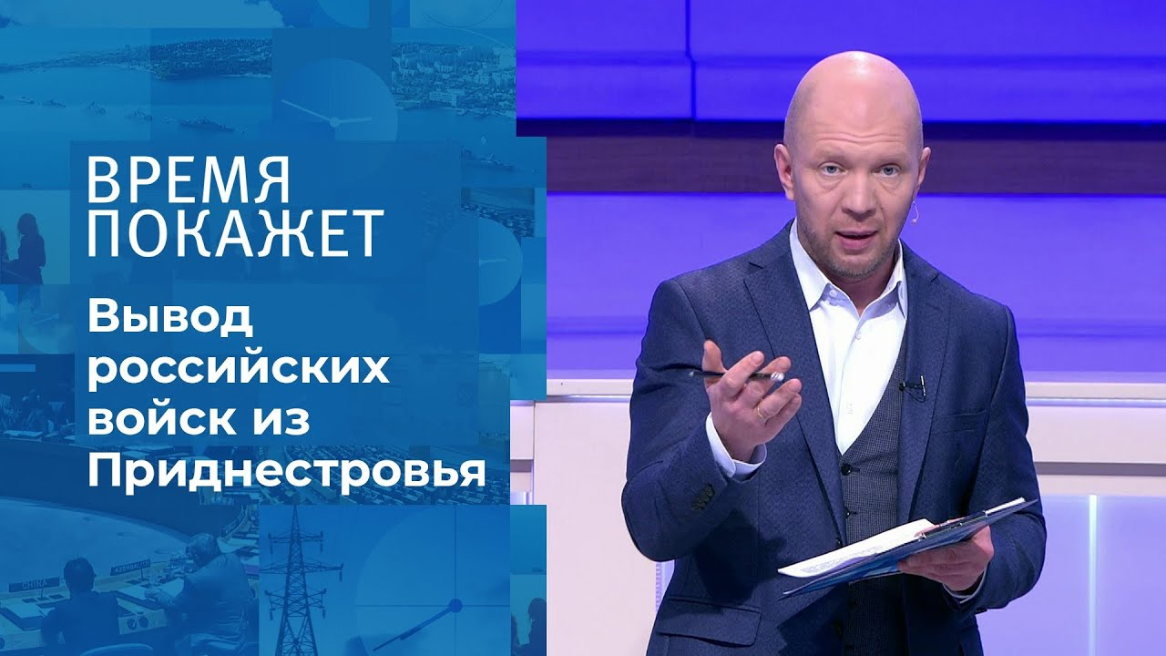 О мире в Приднестровье. Время покажет. Фрагмент выпуска от 01.12.2020