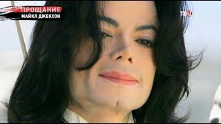 Майкл Джексон. Прощание