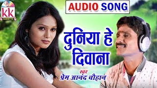 Prem Anand Chauhan | Cg song | Duniya He Deewana | New Chhatttisgarhi Geet | HD Video 2019  | KK