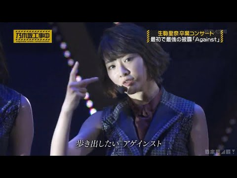 乃木坂46 Against Full ver. 2倍速再生推奨 生駒里奈 最初で最後の披露