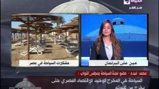 بالفيديو.. برلماني يطالب بإدراج السياحة في المناهج الدراسية