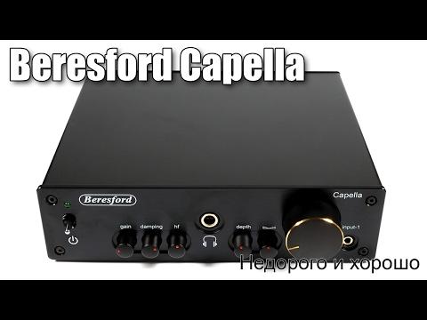 Обзор усилителя Beresford Capella