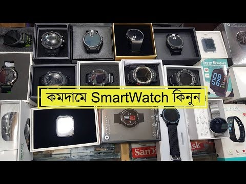 Smart Watch & Fitness Tracker Price In Bd ⌚ Biggest Smartwatch & Fitness Tracker Shop In Dhaka 2019