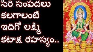 How to get  Lakshmi kataksham||Lakshmi devi Anugraham|| | Secrets of Lakshmi Kataksham