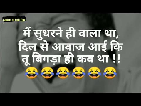 Jokes😂 Laughing Status Funny video