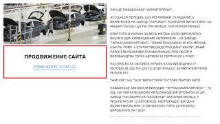 Автопром України обвалився на 28%. Який транспорт випускали у лютому - 16/03/2020 10:36